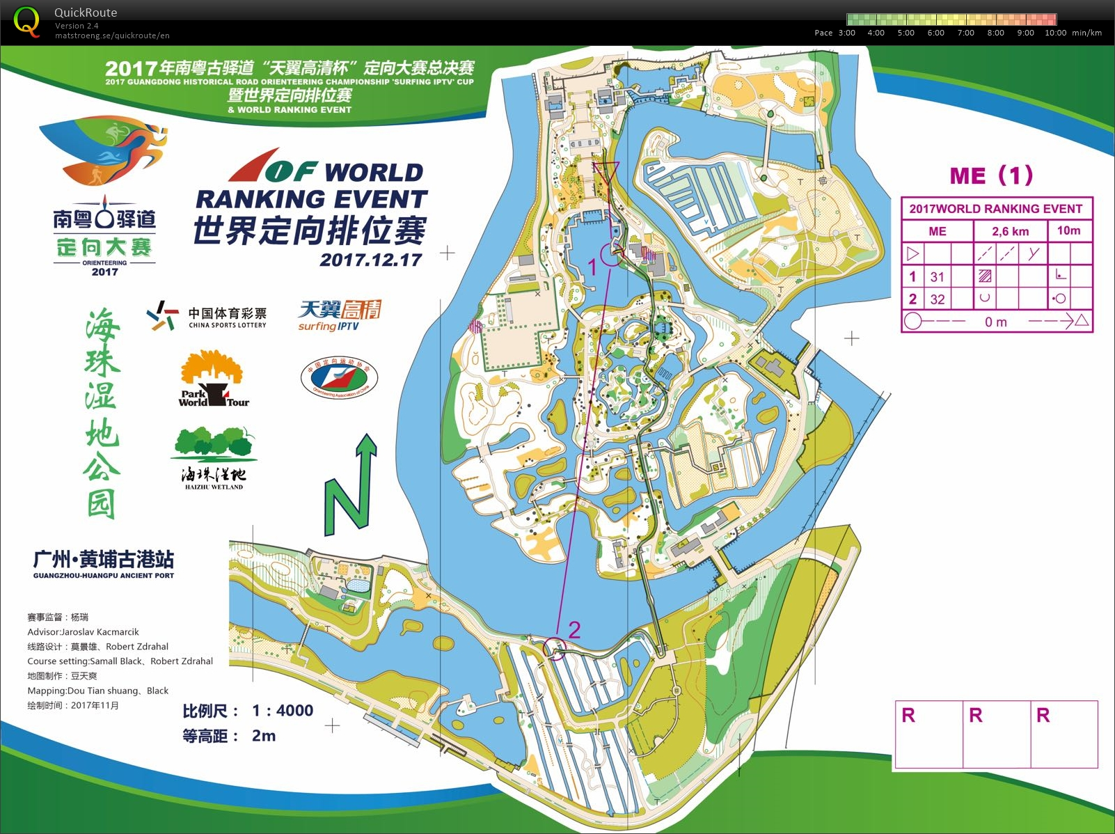 WRE Sprint Haizhu Wetland Park (Part 1) (17/12/2017)